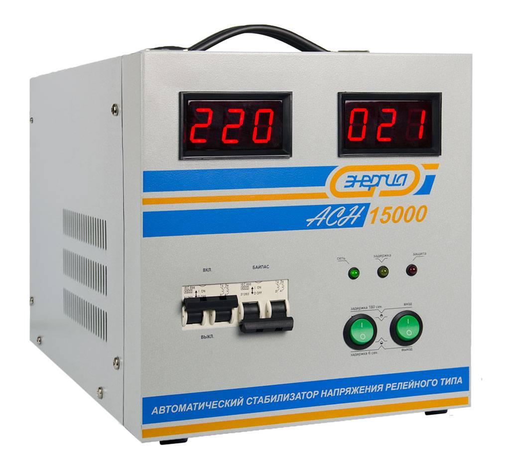 Однофазный стабилизатор напряжения Энергия АСН 15000Стабилизаторы<br>Релейный стабилизатор мощностью 10,5-15 кВт / 15 кВА для однофазных сетей в частный дом или на дачу. Производится в России. Оптимизирован под отечественные электросети. Стабильно выдерживает отрицательные температуры до -30 °С. Работает в диапазоне входны...<br>Cтрана производства: Россия; Гарантия: 12 месяцев; Расчетный срок службы: 10 лет; Габаритные размеры (мм): 390х225х250; Вес (кг): 18; Вес брутто (кг): 18,9;