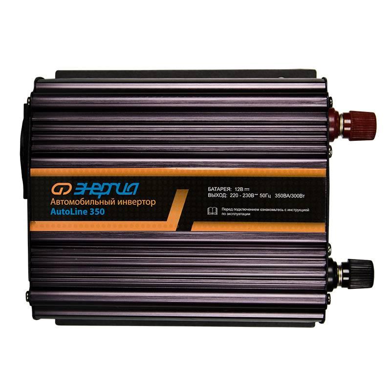 Автомобильный инвертор Энергия AutoLine 350Инверторы, ИБП<br><br>Cтрана производства: Россия; Гарантия: 12 месяцев; Расчетный срок службы: 10 лет; Номинальная мощность (ВА): 350; Номинальная мощность (Вт): 300; Максимальная нагрузка (Вт): 300; Номинальное напряжение на входе (В): 12; Диапазон напряжений на входе (В): 11-15,5; Постоянный ток (мА): &amp;#8804;200; Выходное напряжение (В): 220; Форма выходного напряжения: Cтупенчатая аппроксимация синусоиды; Выходная частота (Гц): 50/60; КПД работы инвертора: &amp;#8805;92%; Функция заряда аккумулятора: Нет; Защита от перегрузки: Автоматическое отключение при потреблении 120 % от номинальной мощности инвертора; Защита от короткого замыкания: Автоматическое отключение нагрузки при коротком замыкании в цепи нагрузки; Защита аккумулятора от глубокого разряда: При входном напряжении ниже 9.8 В инвертор отключается; Защита от повышенного входного напряжения: При входном напряжении выше 15.5 В инвертор отключается; Защита от перегрузки по току: Есть автоматический предохранитель; Защита от перегрева: При нагревании элементов инвертора выше +90 °С, устройство автоматически выключается; Система вентиляции: Принудительная, за счёт работы вентилятора; Температура эксплуатации (°С): -15...+40; Относительная влажность: Не более 90%; Уровень шума: Не более 45 дБ; Класс защиты: IP20; Количество подключаемых к инвертору аккумуляторов (напряжением 12В): 1; Максимальная ёмкость подключаемой аккумуляторной батареи: 200 Ah; Минимальная ёмкость подключаемой аккумуляторной батареи: 40 Ah; Материал корпуса: Алюминиевый сплав; Габаритные размеры (мм): 150х195х88; Вес (кг): 1,5; Вес брутто (кг): 2;