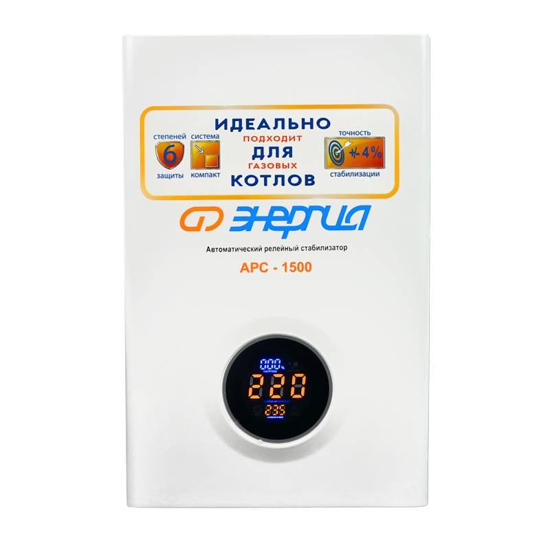 Стабилизатор напряжения Энергия АРС 1500Стабилизаторы<br>Тип напряжения:Однофазный; <br>Принцип стабилизации:Релейный; <br>Мощность (кВА):1,5; <br>Способ установки:Настенный;<br>Cтрана производства: Россия; Гарантия: 12 месяцев; Расчетный срок службы: 10 лет; Габаритные размеры (мм): 320х200х72; Вес (кг): 5;