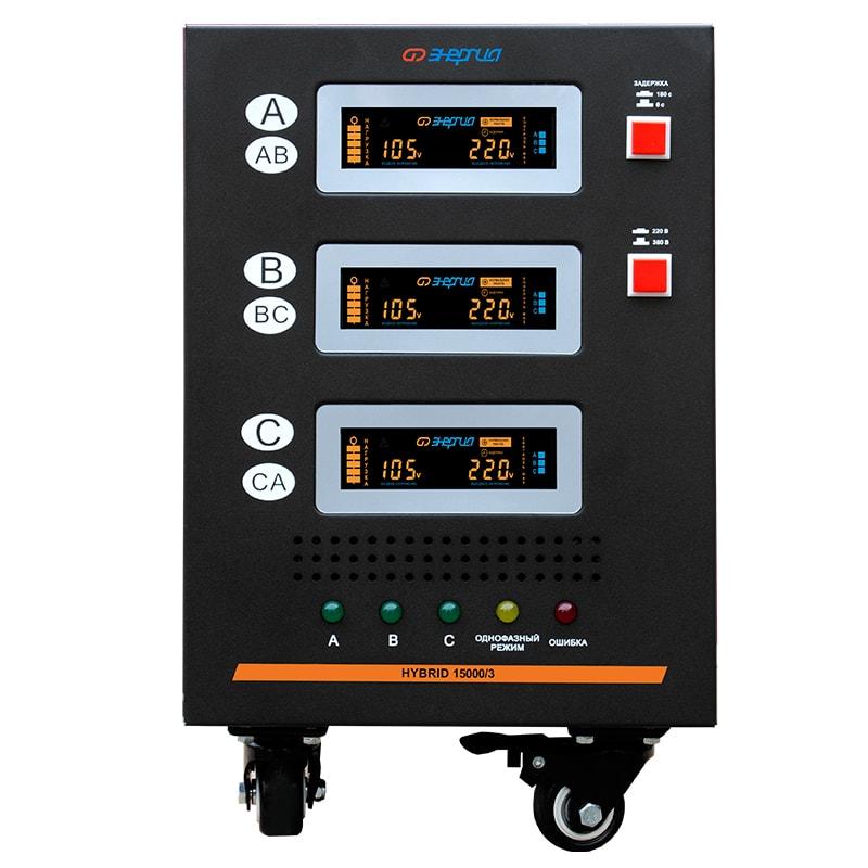 Стабилизатор напряжения Энергия Hybrid 15000/3 II поколениеСтабилизаторы<br>Тип напряжения:Трехфазный; <br>Принцип стабилизации:Гибрид, Сервоприводный; <br>Мощность (кВА):15; <br>Способ установки:Напольный;<br>Cтрана производства: Россия; Гарантия: 12 месяцев; Расчетный срок службы: 10 лет; Габаритные размеры (мм): 545х230х380; Вес (кг): 46; Вес брутто (кг): 55;