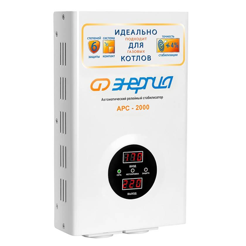Стабилизатор напряжения Энергия АРС 2000Стабилизаторы<br>Тип напряжения:Однофазный; <br>Принцип стабилизации:Релейный; <br>Мощность (кВА):2; <br>Способ установки:Настенный;<br>Cтрана производства: Россия; Гарантия: 12 месяцев; Расчетный срок службы: 10 лет; Габаритные размеры (мм): 375х238х110; Вес (кг): 5,3; Вес брутто (кг): 5,8;