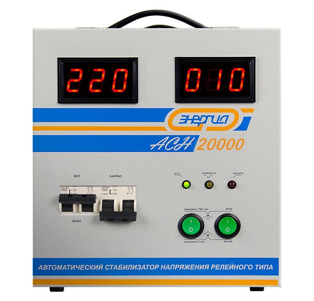 Стабилизатор напряжения Энергия АСН 20000Стабилизаторы<br>Тип напряжения:Однофазный; <br>Принцип стабилизации:Релейный; <br>Мощность (кВА):20; <br>Способ установки:Напольный;<br>Cтрана производства: Россия; Гарантия: 12 месяцев; Расчетный срок службы: 10 лет; Габаритные размеры (мм): 390х225х250; Вес (кг): 20; Вес брутто (кг): 22;