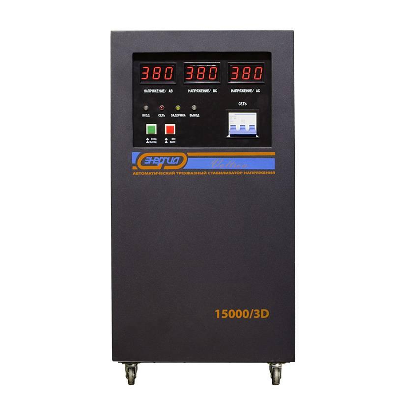 Стабилизатор напряжения Энергия Voltron SVC-15000/3DСтабилизаторы<br>Тип напряжения:Трехфазный; <br>Принцип стабилизации:Сервоприводный; <br>Мощность (кВА):15; <br>Способ установки:Напольный;<br>Cтрана производства: Россия; Гарантия: 12 месяцев; Расчетный срок службы: 10 лет; Габаритные размеры (мм): 435 х 395 х 770; Вес (кг): 59;