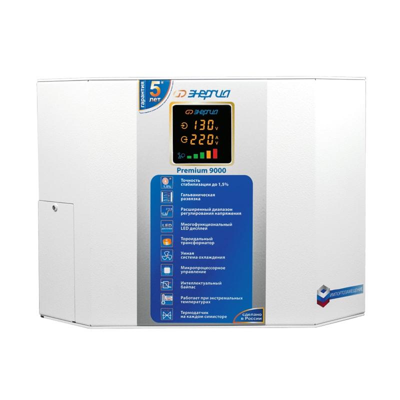 Стабилизатор напряжения ЭНЕРГИЯ Premium 9000Стабилизаторы<br>Тип напряжения:Однофазный; <br>Принцип стабилизации:Симисторный; <br>Мощность (кВА):9; <br>Способ установки:Напольный, Настенный;<br>Cтрана производства: Россия; Гарантия: 60 месяцев; Расчетный срок службы: 15 лет; Габаритные размеры (мм): 300х400х230; Вес (кг): 27; Вес брутто (кг): 29;