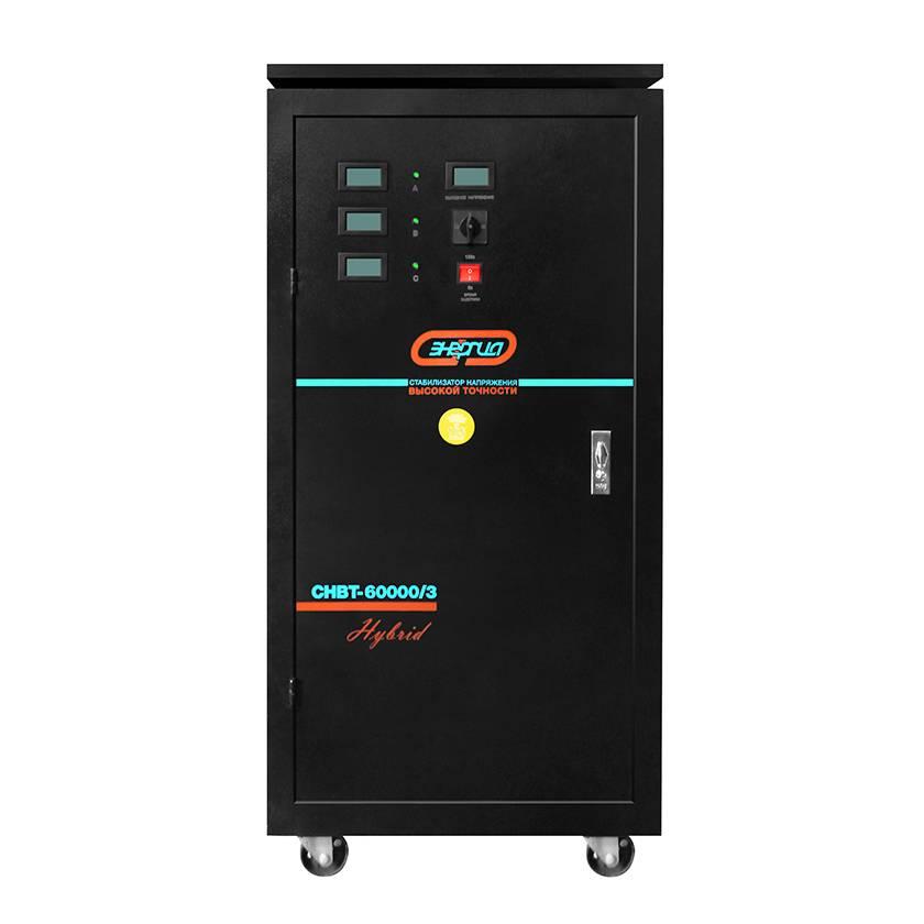 Стабилизатор напряжения Энергия HYBRID СНВТ 60000/3 (60 кВА)Стабилизаторы<br><br>Cтрана производства: Россия; Гарантия: 12 месяцев; Расчетный срок службы: 10 лет; Габаритные размеры (мм): 700х540х1082; Вес (кг): 247;