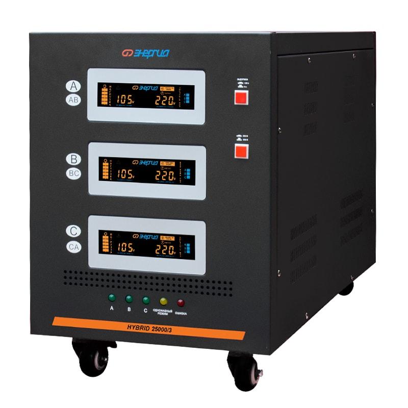 Стабилизатор напряжения Энергия Hybrid 25000/3 II поколениеСтабилизаторы<br><br>Cтрана производства: Россия; Гарантия: 12 месяцев; Расчетный срок службы: 10 лет; Габаритные размеры (мм): 700x350x500; Вес (кг): 79; Вес брутто (кг): 100;