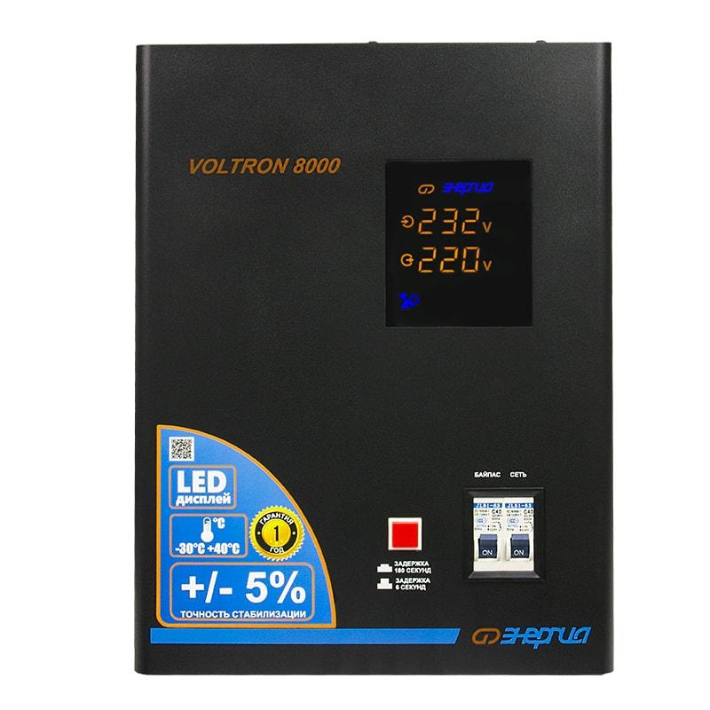 Стабилизатор напряжения Энергия Voltron 8000 (HP)Стабилизаторы<br>Тип напряжения:Однофазный; <br>Принцип стабилизации:Релейный; <br>Мощность (кВА):8; <br>Способ установки:Напольный, Настенный;<br>Cтрана производства: Россия; Гарантия: 12 месяцев; Расчетный срок службы: 10 лет; Габаритные размеры (мм): 360х270х175; Вес (кг): 15,8;