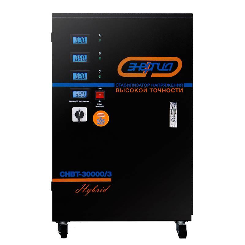 Стабилизатор напряжения Энергия HYBRID СНВТ 30000/3 (30 кВА)Стабилизаторы<br><br>Cтрана производства: Россия; Гарантия: 12 месяцев; Расчетный срок службы: 10 лет; Габаритные размеры (мм): 485х475х816; Вес (кг): 103;