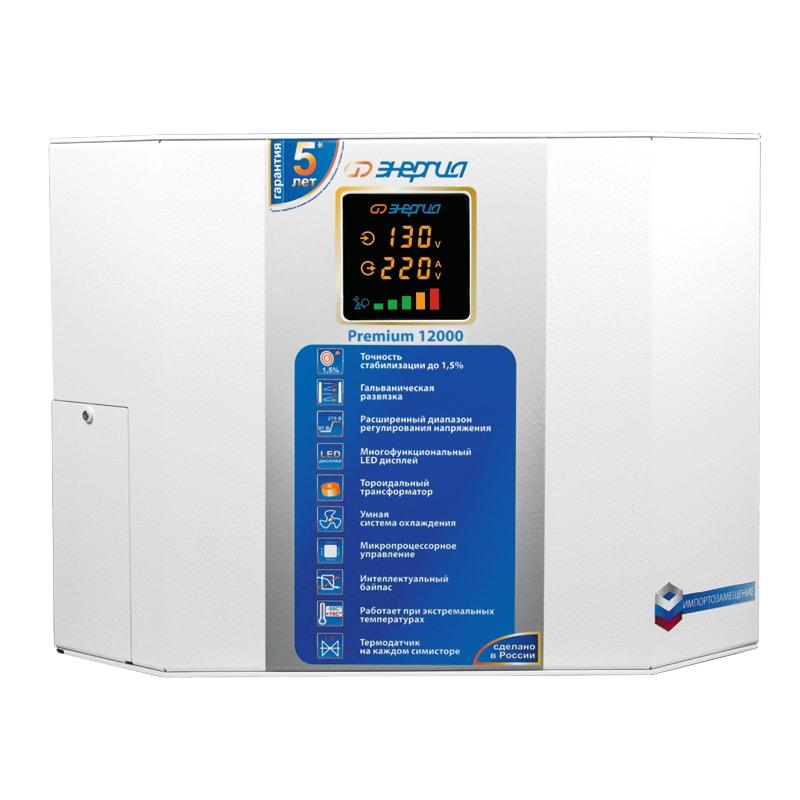 Стабилизатор напряжения ЭНЕРГИЯ Premium 12000Стабилизаторы<br>Тип напряжения:Однофазный; <br>Принцип стабилизации:Симисторный; <br>Мощность (кВА):12; <br>Способ установки:Напольный, Настенный;<br>Cтрана производства: Россия; Гарантия: 60 месяцев; Расчетный срок службы: 15 лет; Габаритные размеры (мм): 400х308х234; Вес (кг): 30,9; Вес брутто (кг): 32;